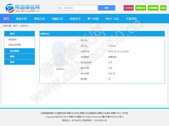 帝国cms蓝色电脑系统下载站源码加文章资讯模板_会员中心