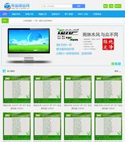 帝国cms蓝色电脑系统下载站源码加文章资讯模板