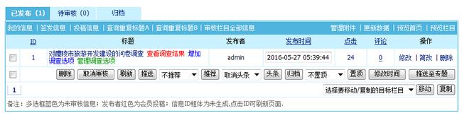 帝国cms在线调查系统源码程序_后台调查项目管理列表页