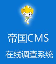 帝国cms在线调查系统源码程序