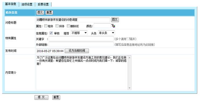 帝国cms在线调查系统源码程序_后台调查项目管理内容页