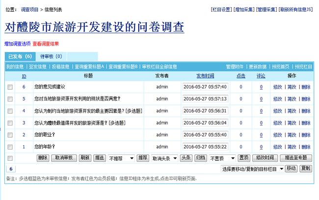帝国cms在线调查系统源码程序_后台调查选项列表