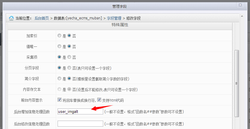 帝国CMS内容关键字替换图片标签