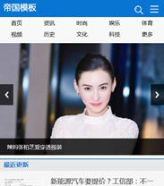 帝国cms手机模板之蓝色新闻资讯类模板【可以改颜色】