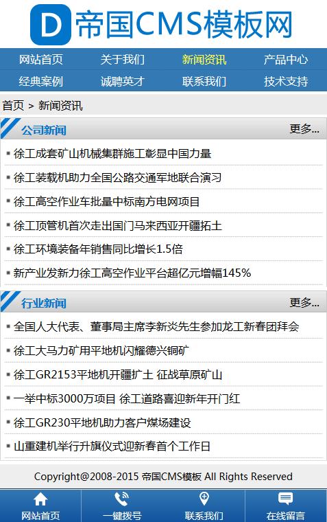 帝国cms企业手机模板蓝色通用型手机wap模板_新闻频道模板