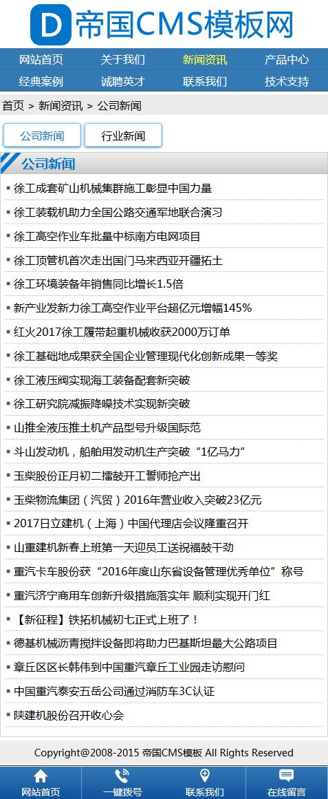 帝国cms企业手机模板蓝色通用型手机wap模板_新闻列表模板