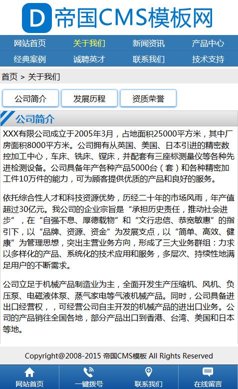 帝国cms企业手机模板蓝色通用型手机wap模板_单页模板