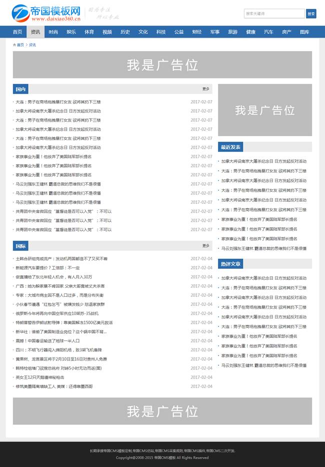 帝国cms自适应模板之蓝色新闻资讯类文章图库模板_电脑版文章频道模板