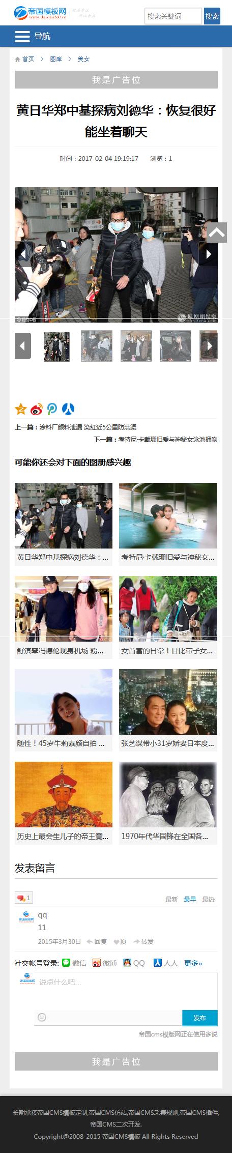 帝国cms自适应模板之蓝色新闻资讯类文章图库模板_手机版图片内容模板