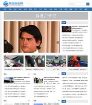 帝国cms自适应模板之蓝色新闻资讯类文章图库模板