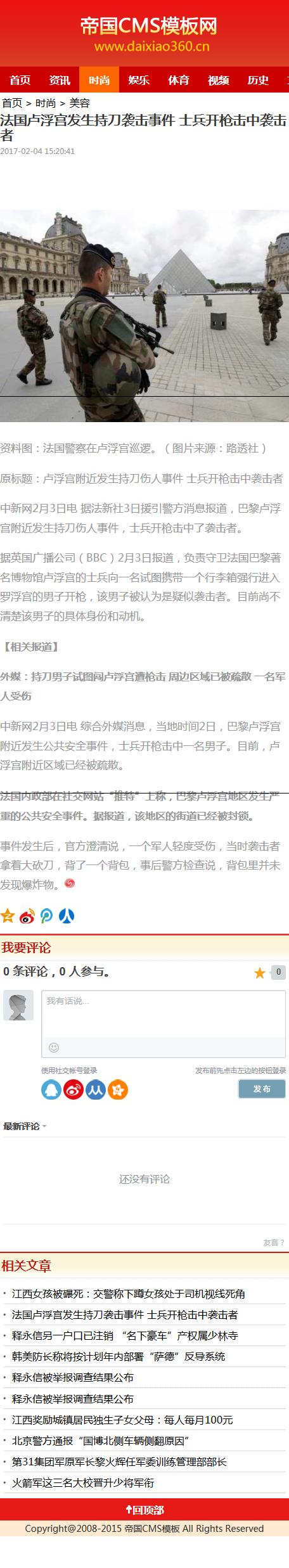 帝国cms wap手机模板文章资讯模板(可改颜色)_文章内容模板