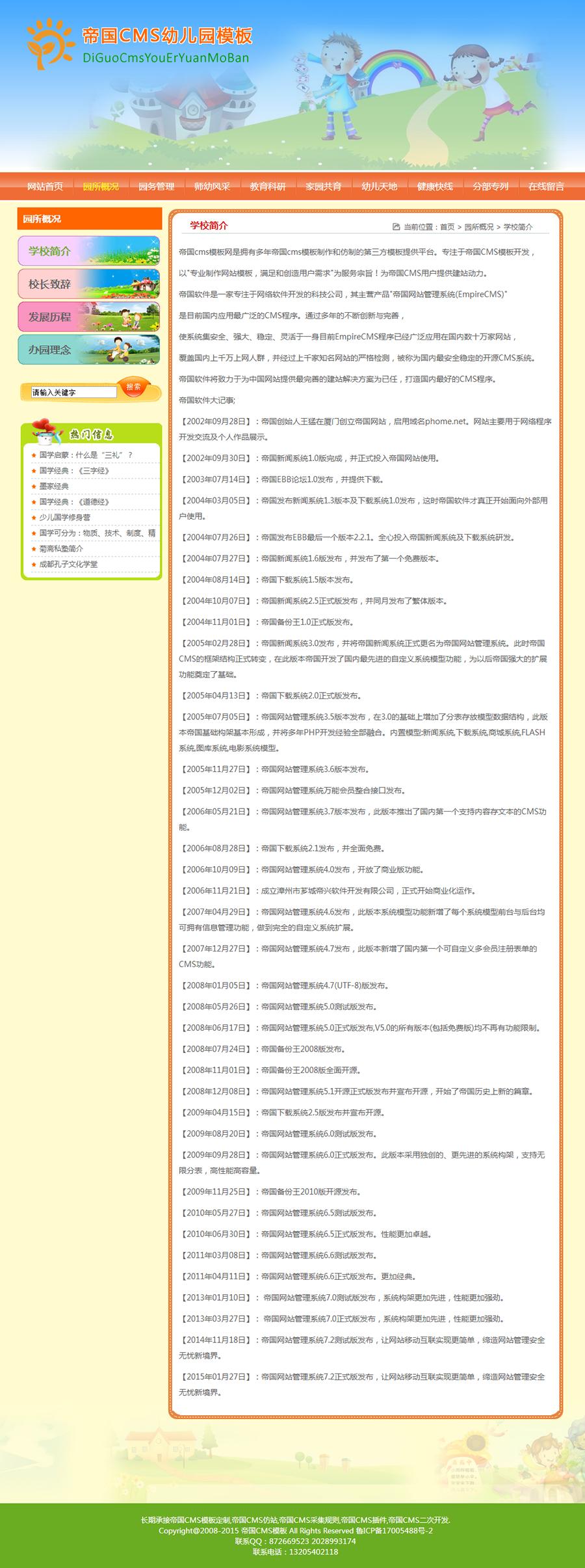 帝国幼儿园学校网站cms模板_单页模板