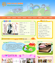 帝国幼儿园学校网站cms模板
