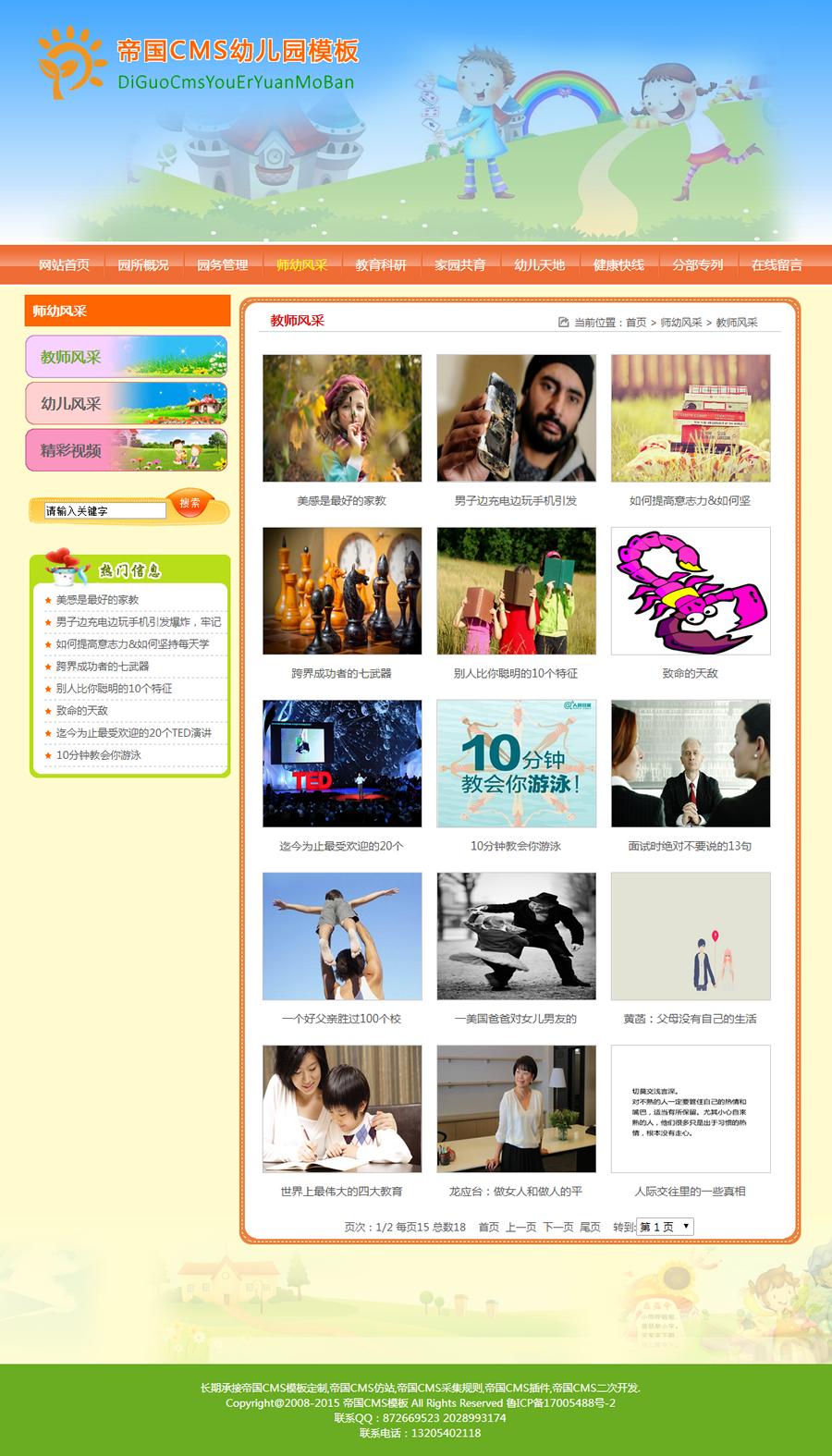 帝国幼儿园学校网站cms模板_图片模板