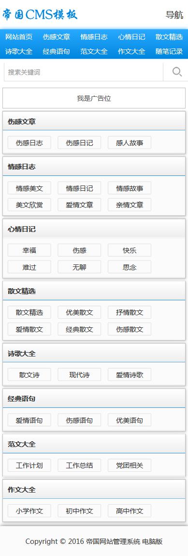 帝国cms蓝色新闻资讯文章模板加手机wap模板_手机版导航模板