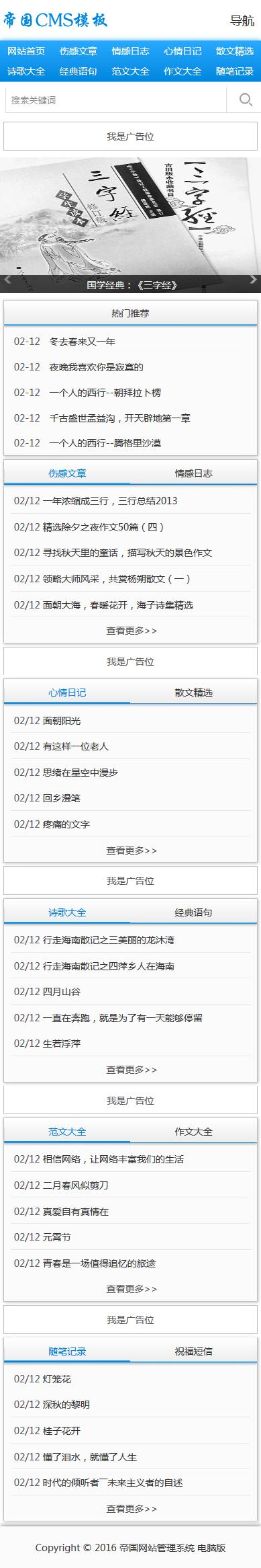帝国cms蓝色文章类手机wap模板_首页模板