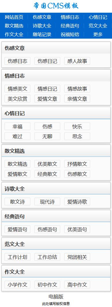 帝国CMS手机wap模板文章资讯类模板_导航模板