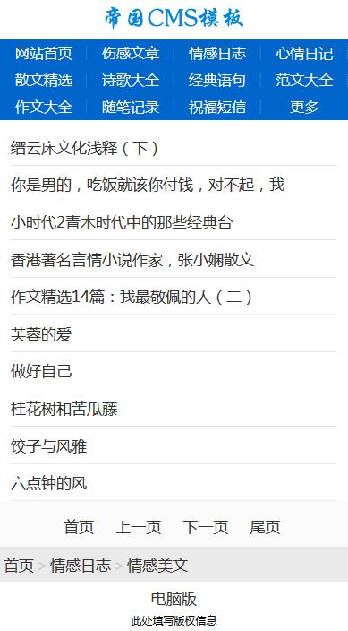 帝国CMS手机wap模板文章资讯类模板_列表模板