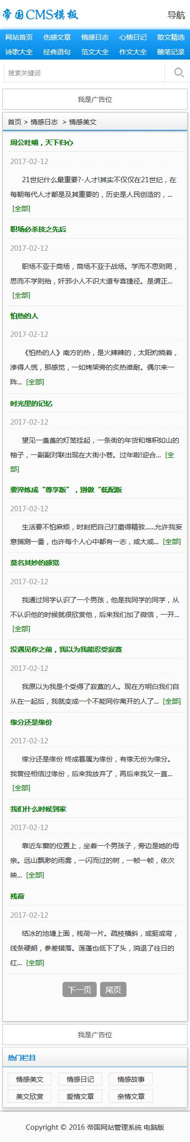 帝国cms蓝色新闻资讯文章模板加手机wap模板_手机版列表模板