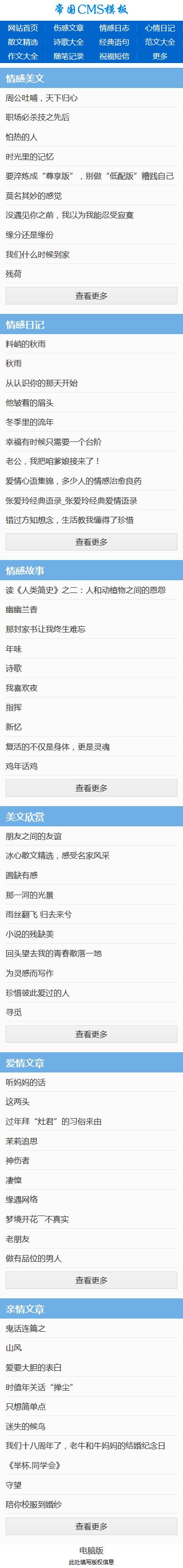 帝国CMS手机wap模板文章资讯类模板_频道模板