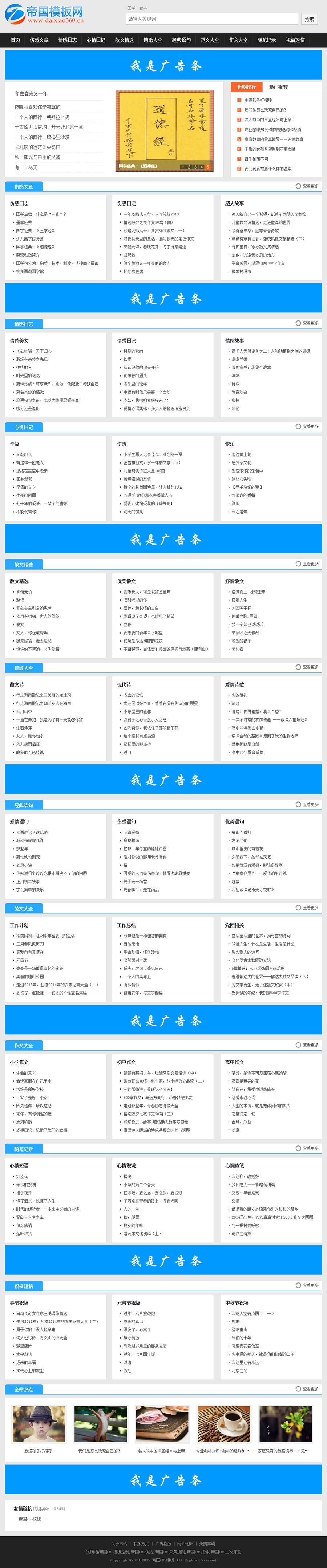 帝国cms蓝色新闻资讯文章模板加手机wap模板_电脑版首页