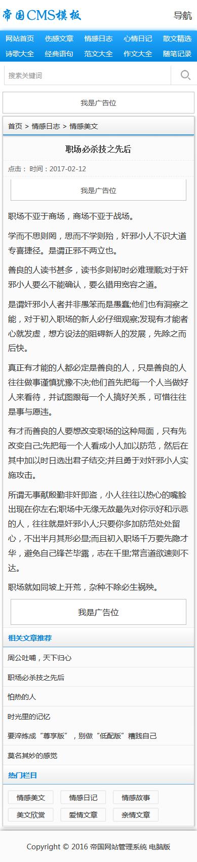 帝国cms蓝色新闻资讯文章模板加手机wap模板_手机版内容页模板