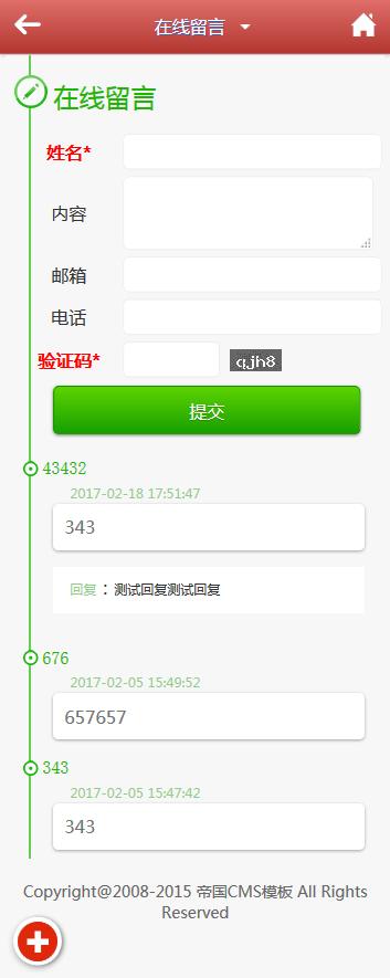帝国cms红色手机wap企业模板通用型_在线留言模板