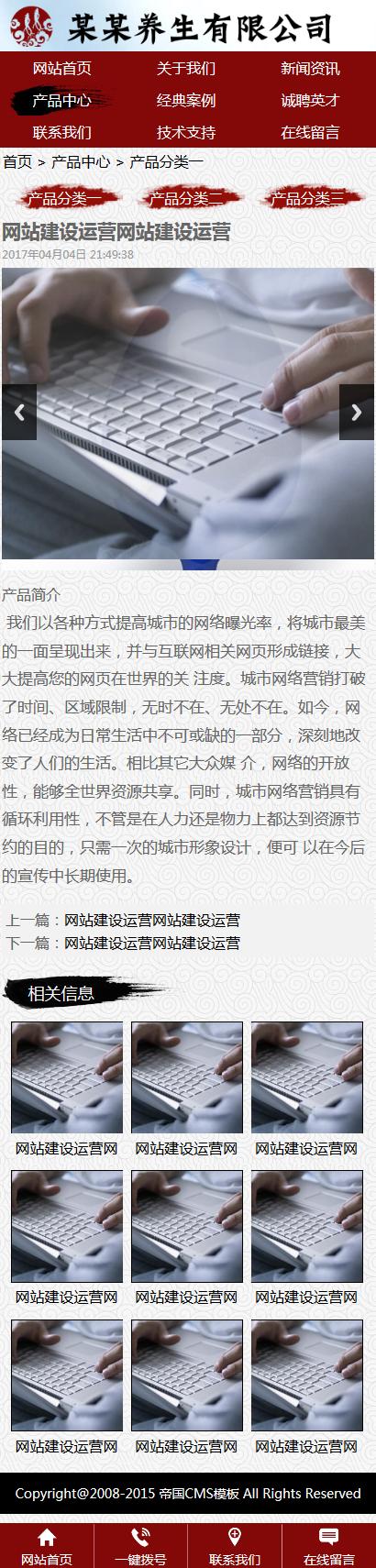 帝国cms公司企业wap手机模板红色系_产品内容页