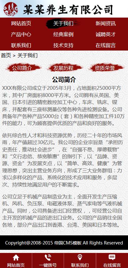 帝国cms公司企业wap手机模板红色系_单页