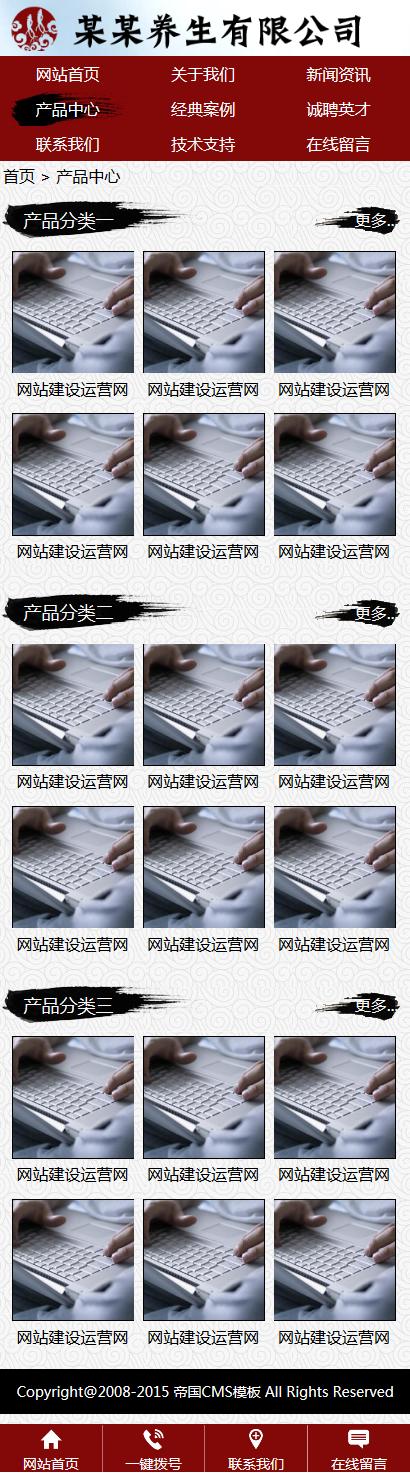 帝国cms公司企业wap手机模板红色系_产品频道