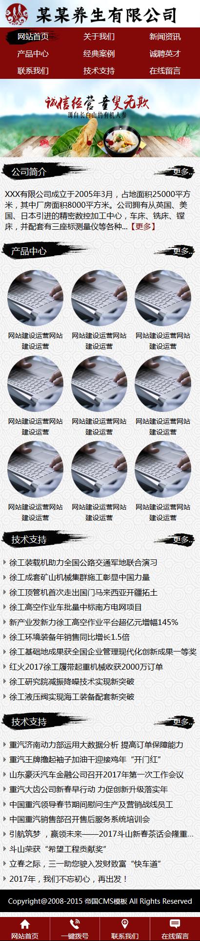 帝国cms公司企业wap手机模板红色系_首页