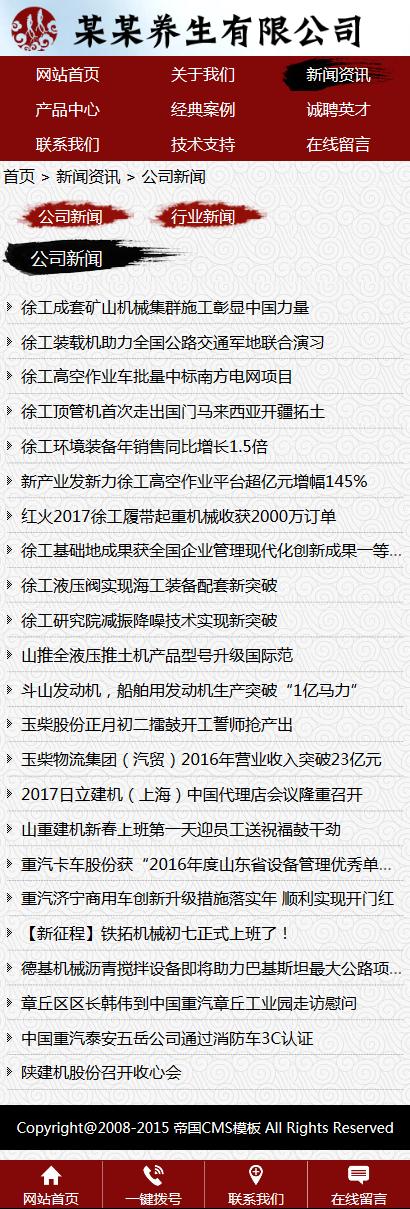 帝国cms公司企业wap手机模板红色系_新闻列表