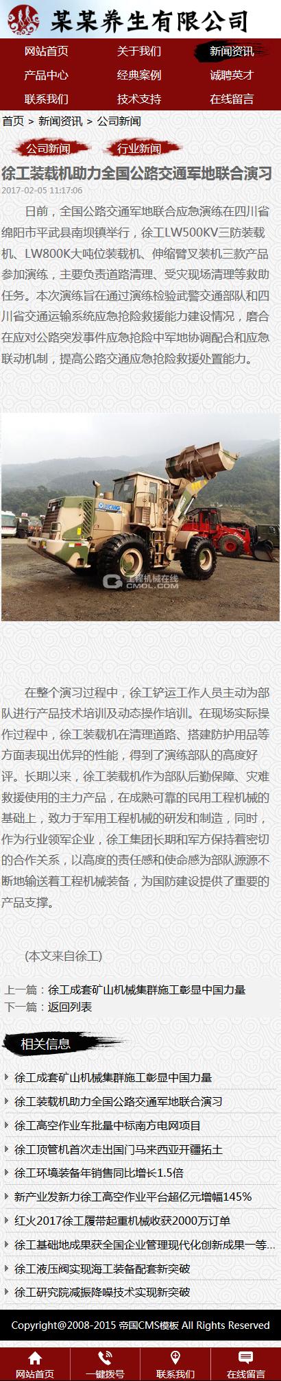 帝国cms公司企业wap手机模板红色系_新闻内容