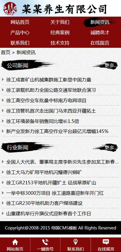 帝国cms公司企业wap手机模板红色系_新闻频道