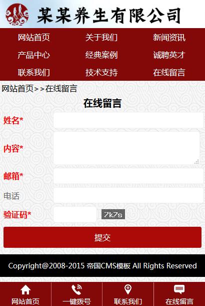 帝国cms公司企业wap手机模板红色系_在线留言页