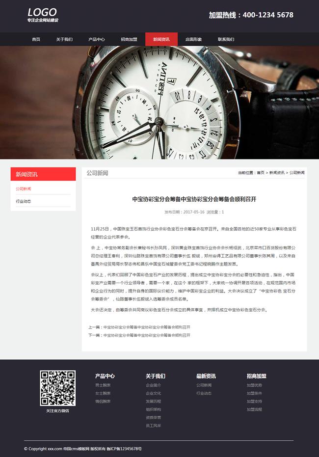 帝国cms自适应企业网站模板黑红色响应式_电脑版内容页