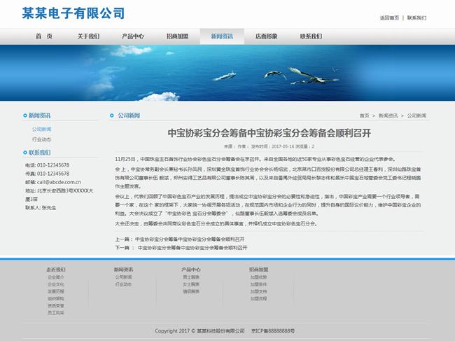 帝国cms电子企业自适应网站模板_电脑版内容页