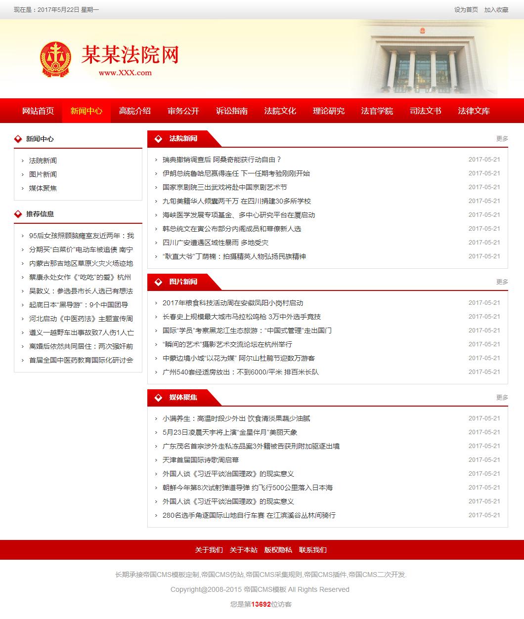 帝国cms政府网站模板之法院类型红色系_封面模板