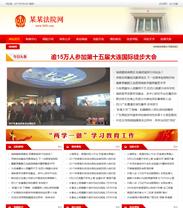 帝国cms政府网站模板之法院类型红色系