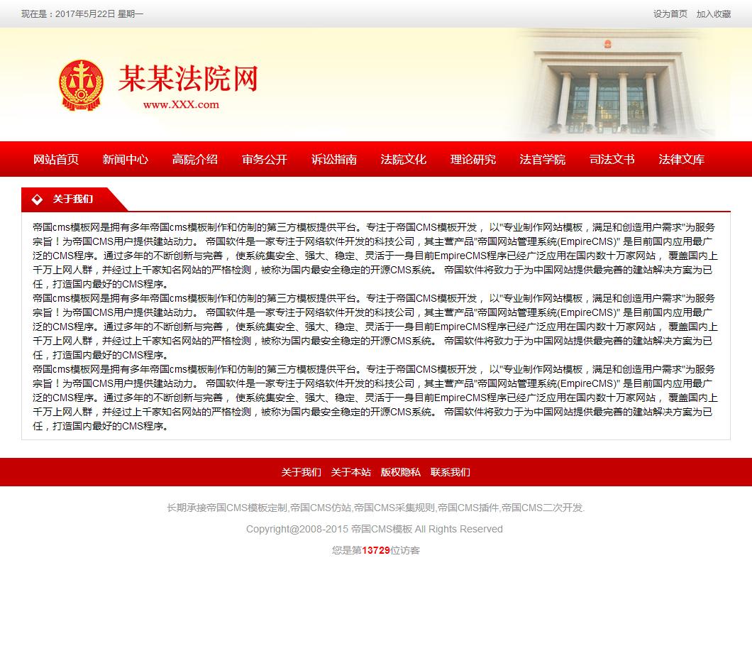 帝国cms政府网站模板之法院类型红色系_单页模板