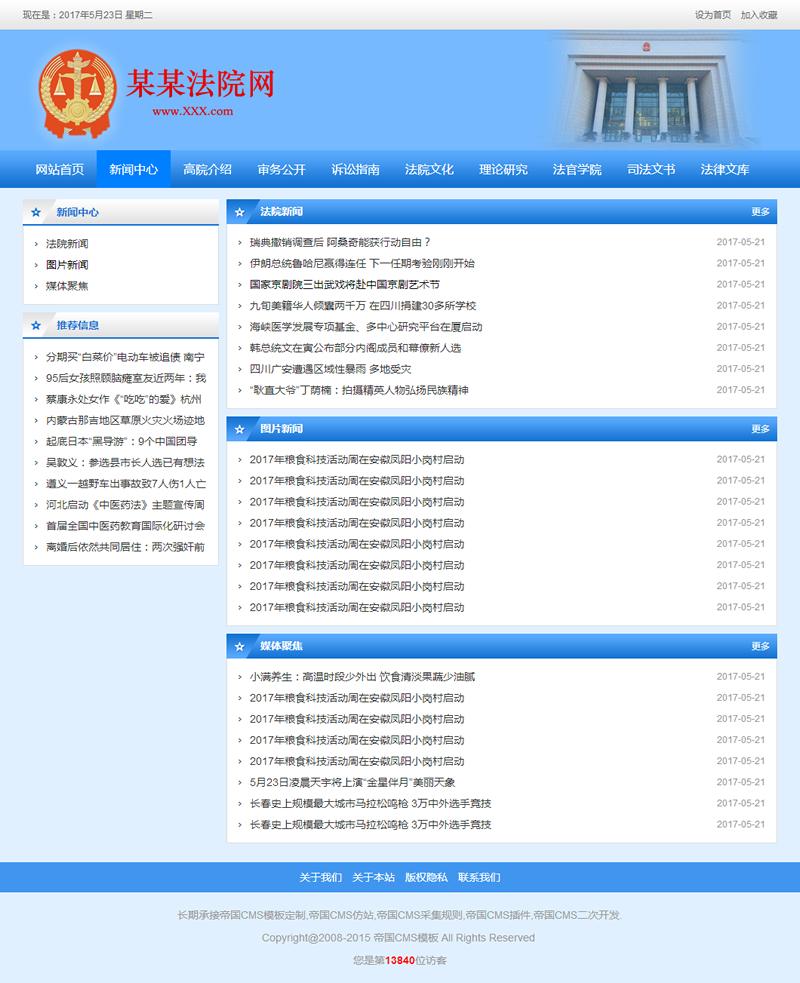 帝国cms法院网站模板之蓝色系政府网站模板_封面模板