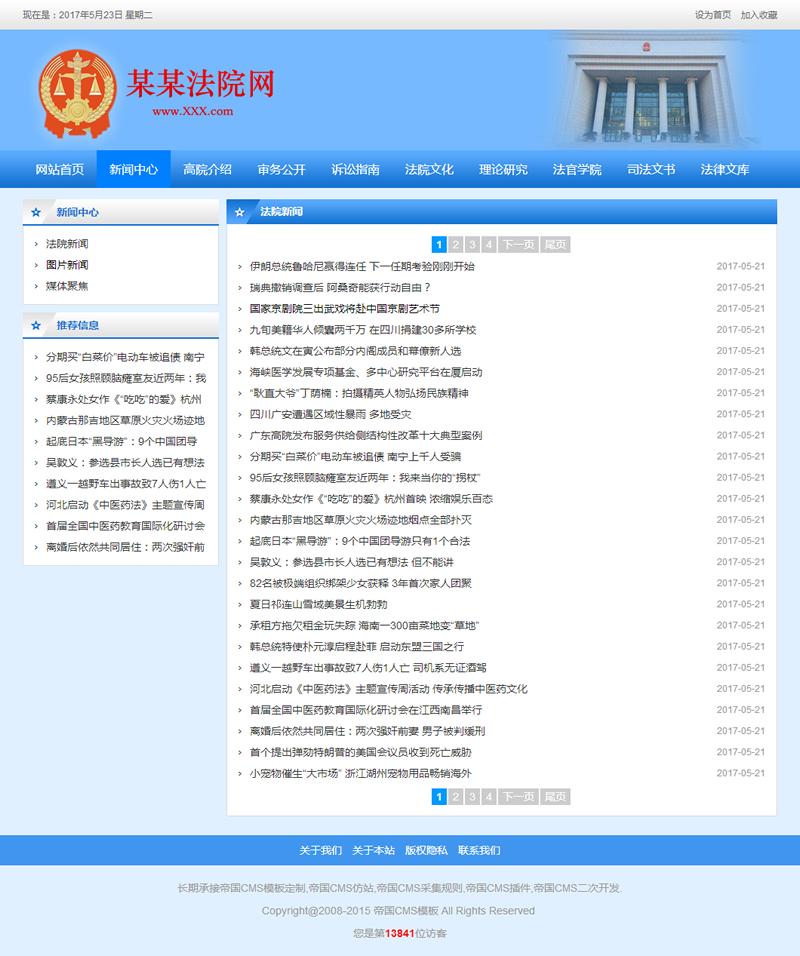 帝国cms法院网站模板之蓝色系政府网站模板_文章列表