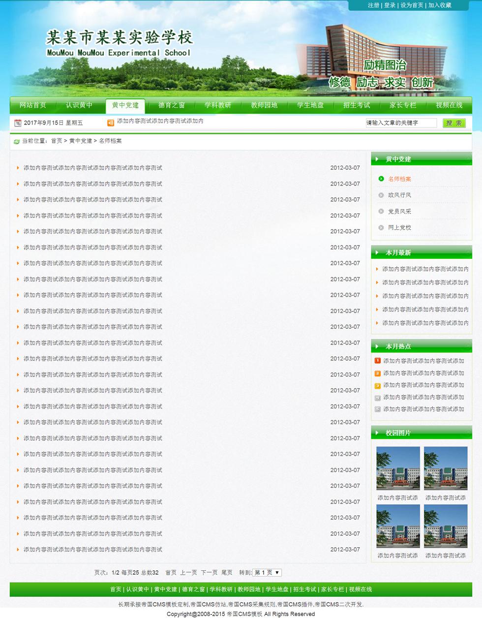 帝国cms绿色风格中小学校网站模板_列表模板