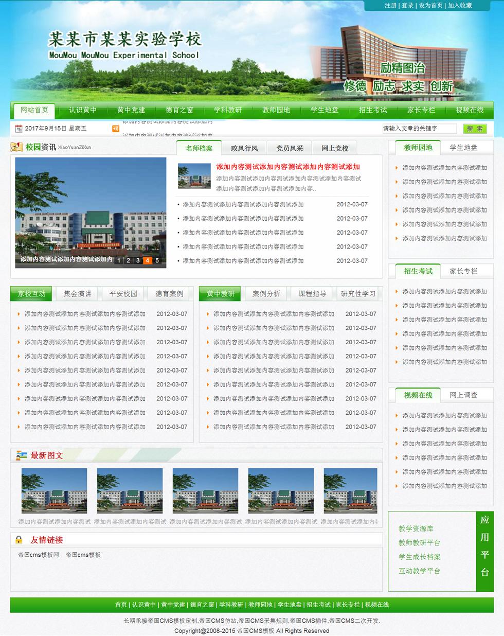 帝国cms绿色风格中小学校网站模板_首页