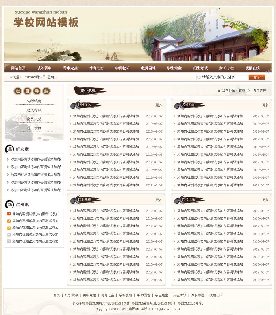 帝国cms典雅风格学校网站模板_封面
