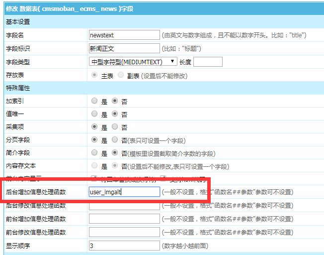 帝国cms后台发布内容自动把内容图片官方网站制作哪家好的alt和title替换为文章标题
