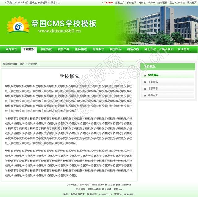 帝国cms绿色色学校网站程序模板_单页