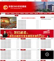 帝国cms红色学校网站程序模板