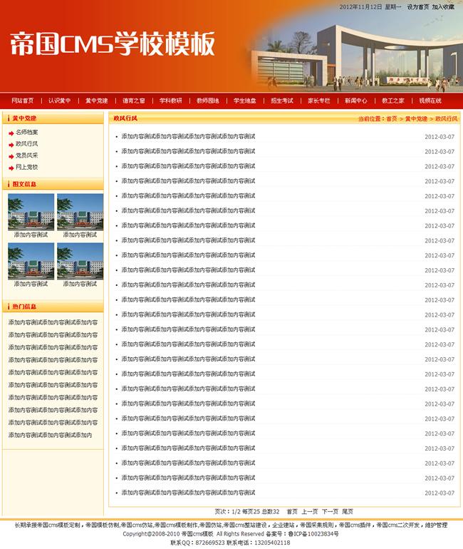 帝国cms红色学校网站模板学校网站源码_文章模板