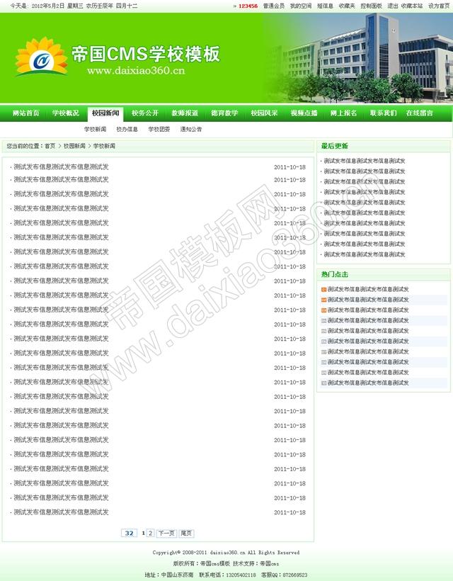 帝国cms绿色色学校网站程序模板_文章列表页
